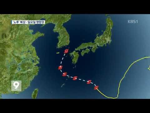 이상 진로, 5호 태풍 '노루'…한반도 영향은?