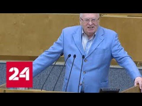 Жириновский покинул заседание Госдумы из-за отказа принять его законопроект - Россия 24