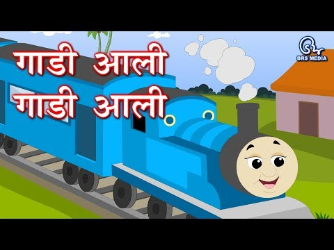 Gadi Aali Gadi Aali Marathi Rhyme video