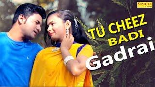 Tu Cheez Badi Gadrai | Vishal Sharma, Kajal Sharma | Karma Notiyaal | New Haryanvi Song 2017