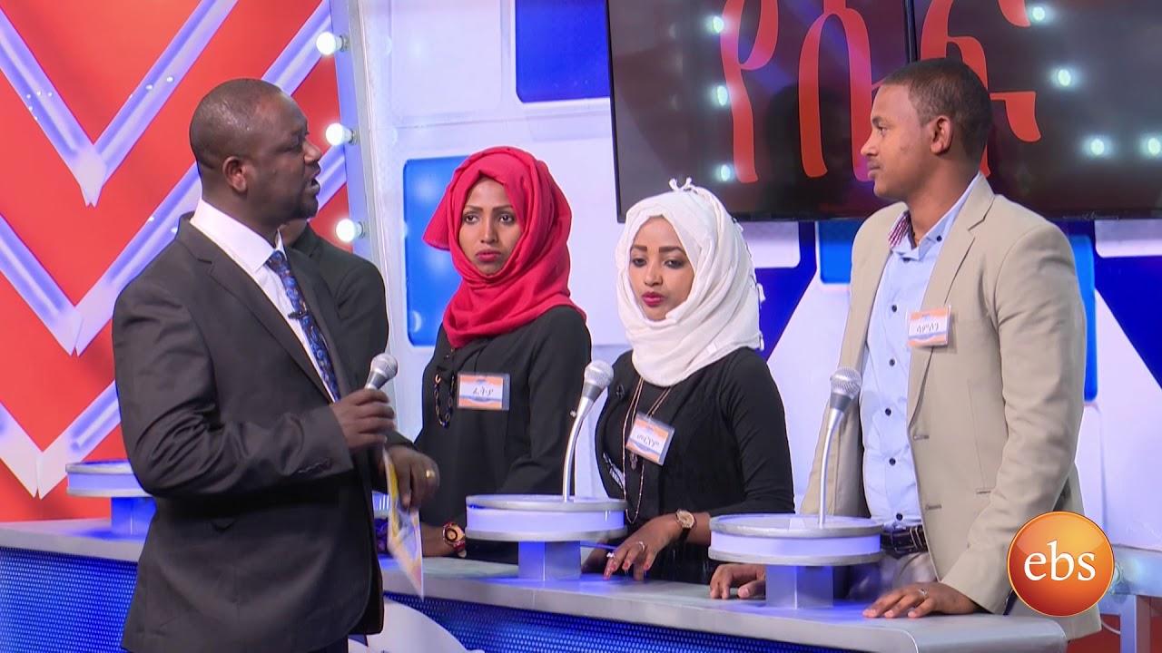 EBS TV Program Yebeteseb Chewata Season 3 - EP 19