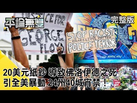 台灣-平論無雙-20200601 1張「20美元」紙鈔 導致「佛洛伊德」之死 引全美暴動 24州40城「宵禁」!