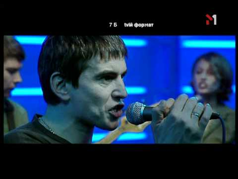 7Б - Песни Мои (Live @ М1, 2003)