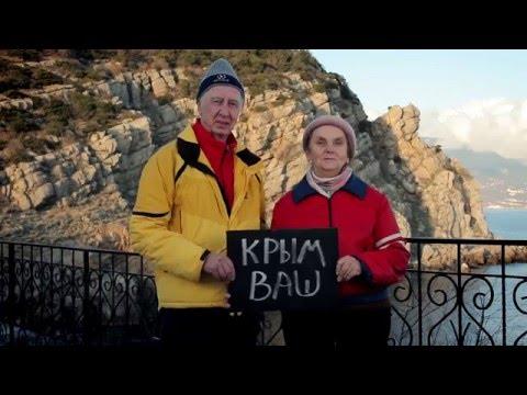 Крым ваш. Рекламный ролик Крыма 2016.