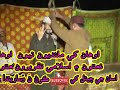 Jelani Juwan Sa Hundai Je Piyar Ahtsham Afzal Qadri & Shahnawaz Qadri Mehfil Larkana Bagi
