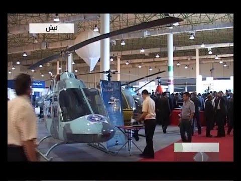 Iran 7th international Kish Air show هفتمين نمايشگاه هوايي جزيره كيش ايران