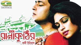 Rani Kuthir Baki Itihash | Full Movie | Ferdous Ahmed | Popy | Alamgir