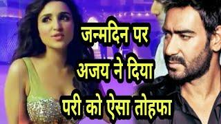 download lagu Birthday पर Ajay Devgn ने Parineeti Chopra को दिया gratis