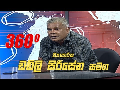 360 with Dudley Sirisena (28 - 01 - 2019)