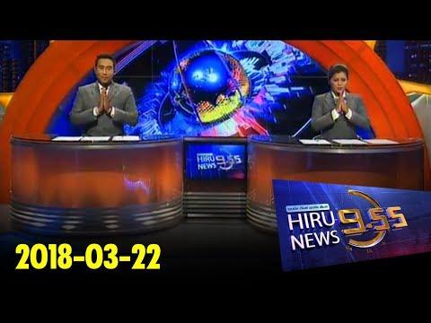 Hiru News 9.55 PM | 2018-03-22