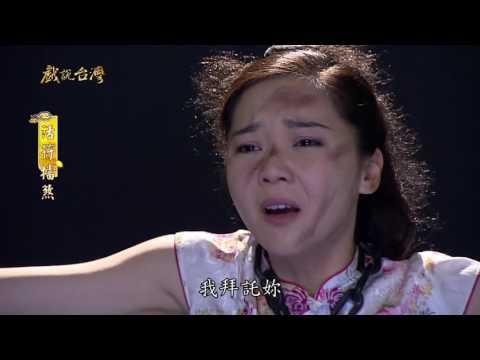 台劇-戲說台灣-活符擋煞-EP 10