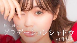 misakiさんの動画サムネイル画像  | 季節はいよいよ秋! アイメイクから、秋バージョンに変えていきたいですよね? 2016年の秋は、ど…