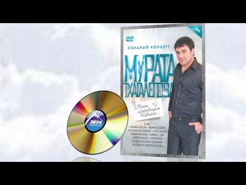Мурат Тхагалегов - Всем красавицам Кавказа | Концерт