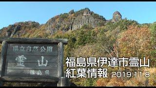 福島県伊達市 霊山 紅葉情報(2019.11.08)
