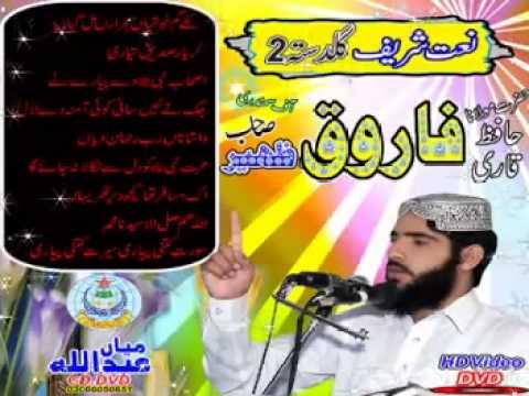 Qari Umar Farooq Ek Mosafir Tha Kuch Dar Thara Jahan video
