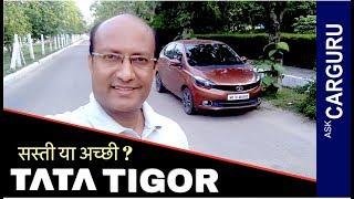 Tata TIGOR Full Review by CARGURU हिन्दी में।