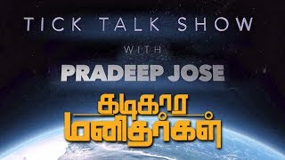 "Actor/Producer Pradeep Jose, talking about the his latest film ""Kadigara Manithargal"""