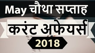 May 2018 Current Affairs in Hindi - Fourth 4th Week - SSC CGL/ IBPS/ SBI/ RBI/ UGC NET/ UPSC/ PCS