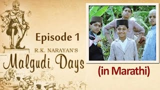 Malgudi Days - मालगुडी डेज - Episode 1 - Swami And Friends - Part 1 (Marathi)