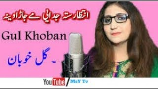 Download Pashto singer Gul Khoban parogram 3Gp Mp4