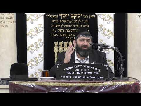 הרב אייל עמרמי שיעור מבית הכנסת בורוכוב 27.6.1
