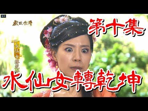台劇-戲說台灣-水仙女轉乾坤-EP 10