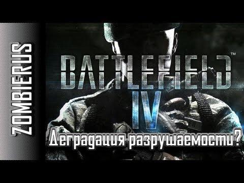 Battlefield 4: Чего ожидать от Destruction 4.0 ?