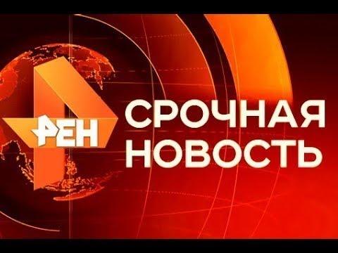 Вечерние Новости сегодня Россия 24 РЕН ТВ прямой эфир 18 09 2017 Новости онлайн