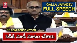 No Confidence Motion | Galla Jayadev Full Speech In Parliament, Lashes Out Modi Govt