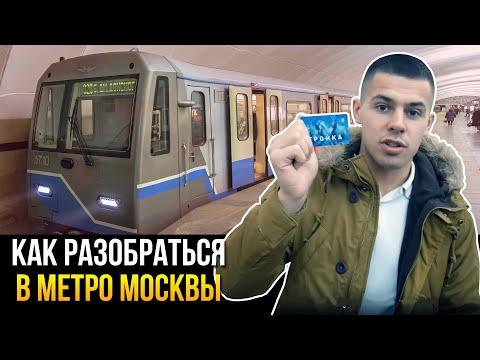 Как разобраться в метро - Москва для начинающих