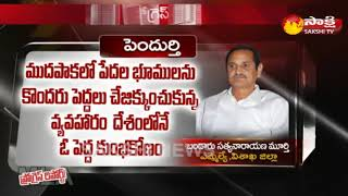 Pendurthi MLA Bandaru Satyanarayana Murthy || MLA Progress Report || Sakshi TV