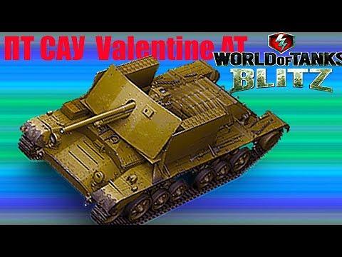 WoT Blitz обзор ПТ САУ Valentine AT гайд новичкам британская ветка World of Tanks Blitz#62