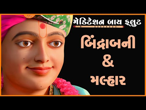 Swaminarayan Meditation By Flute Binravani Sarang Instrumental Music Bhajan Song,2013 video