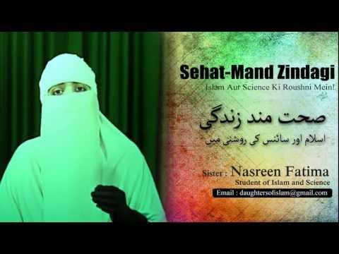 Sehatmand Zindagi Islam Aur Science Ki Roushni Mein ! { Part -3 }