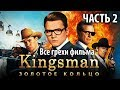 """Все грехи фильма """"Kingsman: Золотое кольцо"""", Часть 2"""