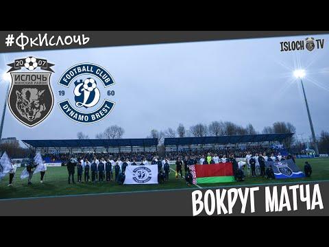 Вокруг матча Ислочь - Динамо-Брест