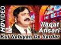Kul Nabiyan De Sardar Madeney Walay G►Singer Liaqat Ansari►Latest Punjabi And Saraiki Kalam 2018