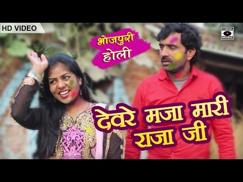 देवरे मजा मारी राजाजी  - Deware Maja Mari Raja Ji  - Bhojpuri Holi Song 2017.