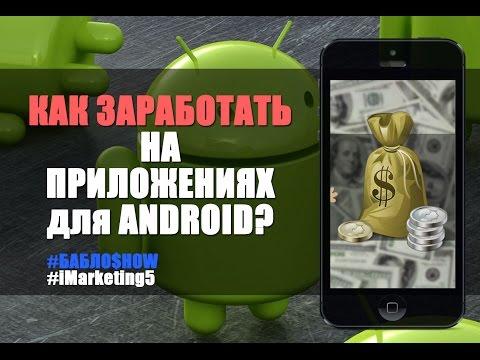 Заработок денег на приложениях Андройд || Простой заработок БАБЛО$HOW