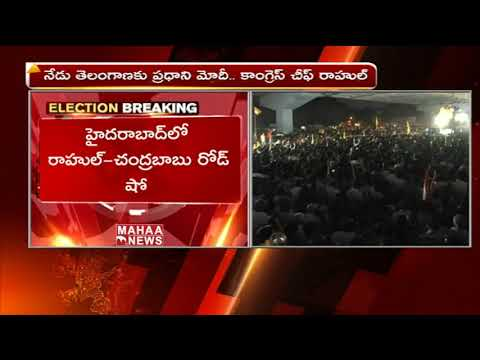 Election Breaking   Election campaigns reaches to last stage in Telangana   Mahaa News