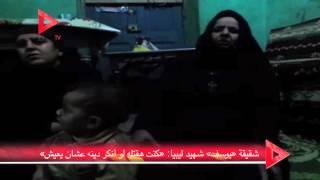 شقيقة «يوسف» شهيد ليبيا: «كنت هقتله لو أنكر دينه عشان يعيش»