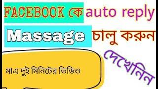 (2018)ফেসবুক অটো রিপলে মেসেজ। How to set facebook auto reply message (Bangla)