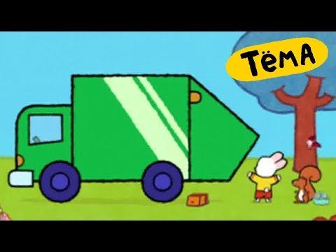 Рисунки Тёмы: Нарисуй мусоровоз! Обучающий мультик