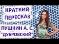 Пересказ Пушкин А С Дубровский mp3