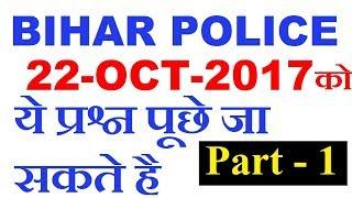 Bihar Police Exam 22-October-2017 के लिए संभावित प्रश्न | Expected Question Bihar Police Constable