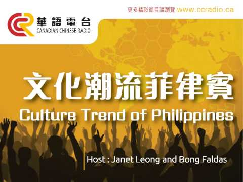 文化潮流菲律賓-Culture Trend of Philippines May 18th
