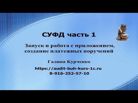 Презентация на тему: УСТАНОВКА СУФД - ПОРТАЛА.