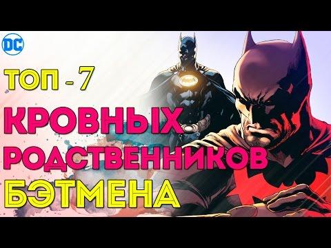 ТОП- 7 Кровных Родственников  БЭТМЕНА! ВСЕ РОДСТВЕННИКИ Брюса Уэйна в ОДНОМ ВИДЕО. Dc Comics