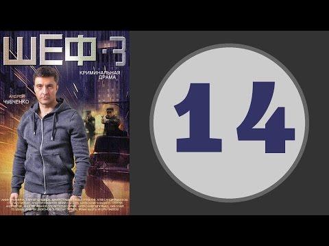 Шеф 3 сезон 14 серия (2015 год) (русский сериал)