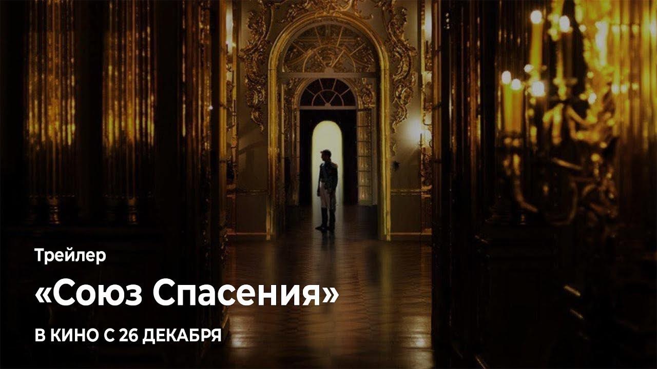 «Союз спасения». Второй трейлер главной российской кинопремьеры года